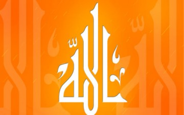 ذكر الله الأكبر