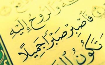 الصبر في القرآن الكريم