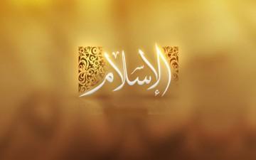 جمال الإسلام في كماله وشموله