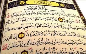 معالم المجتمع المسلم من خلال سورة الحجرات