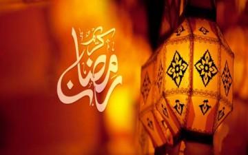 رمضان من سُبل الرحمة