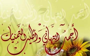 العيد.. تطهير وصفاء للنفوس