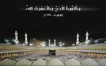 مع الحج في القرآن الكريم