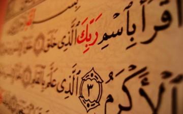 القرآن.. رسولٌ خالد ومرجع كوني للبشرية