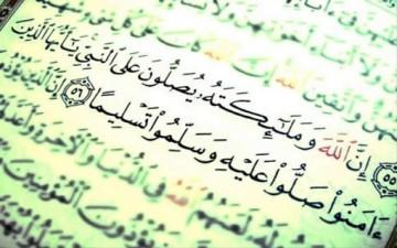القرآن ومسألة الإيمان
