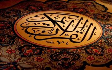 القرآن الكريم والكمال البشري