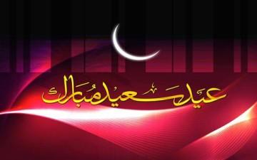 يا أمة المسلمين.. عيدكم مبارك