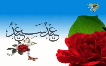 العيد.. ما الذي يجعله جميلا في نظرنا؟