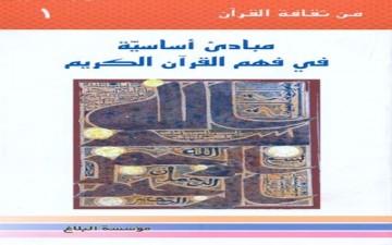 مبادىء أساسية في فهم القرآن الكريم