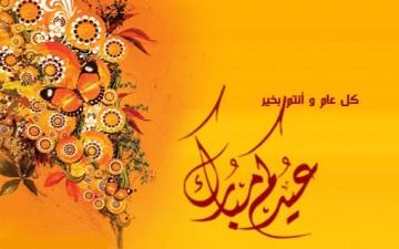 مظاهر الفرحة في العيد