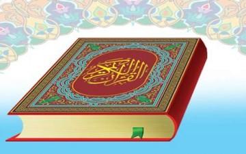 مصادر المعرفة السليمة كما بينها القرآن الكريم