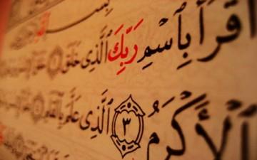 الرسول (ص) في القرآن الكريم