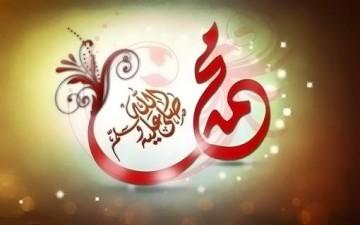 محمد (ص).. رحمة مهداة للبشرية
