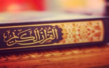 القرآن.. معجزة علمية