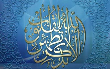 القلب المطمئن في القرآن الكريم