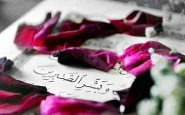 الصبر.. في القرآن الكريم
