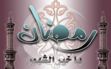 رمضان.. شهر الرحمة والبركات
