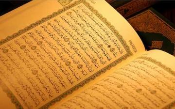 سنن وقوانين المجتمع الصالح في القرآن