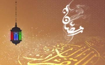 رمضان.. يقف على بابك، فكيف أنت مستقبله؟